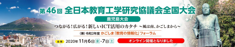 第46回 全日本教育工学研究協議会全国大会  鹿児島大会
